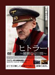 ヒトラー最後の12日2枠.jpg