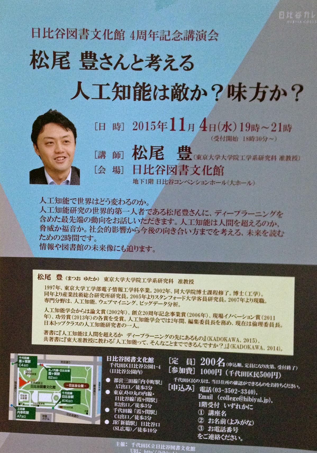 人工知能松尾IMG_4337[1].jpg